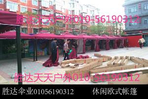北京密云王家院子休闲欧式帐篷